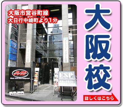 EMS大阪校